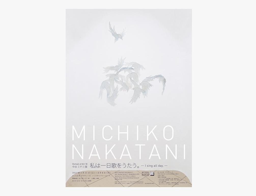 MICHIKO NAKATANI EXHIBITION