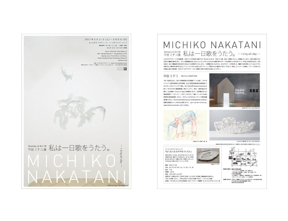 MICHIKO NAKATANI EXHIBITION